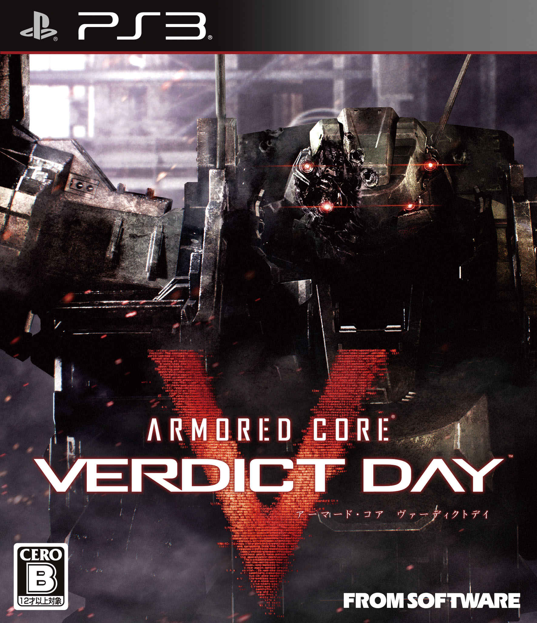 Armored Core V Verdict Day (Japán)